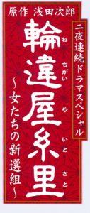 itosato_logo1
