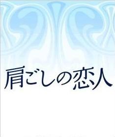 katagoshi
