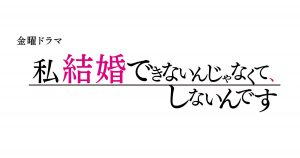 watashi_kekkon_logo_ogp