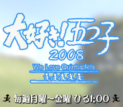 tbs_itsutsugo2008