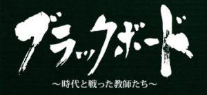 ブラックボード 〜時代と戦った教師たち〜 第二夜