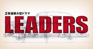 leaders2014